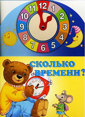 Адаптация детей в детском саду книги